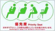電車に「優先席」はいらない