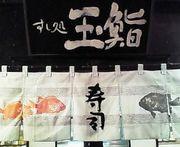 すし処玉鮨