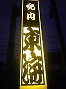 焼肉 東海 友の会