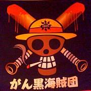 ガン黒海賊団