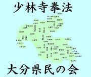 少林寺拳法 〜 大分県民の会 〜