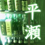 【地酒や 平瀬】