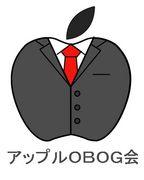 アップルOBOG会