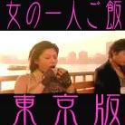 女のひとりご飯(東京版)
