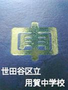 世田谷区立 用賀中学校