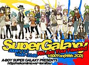 COSMO BOOM/SUPER GALAXY!!