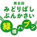 緑橋文化祭