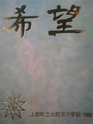 山野里小学校 1996年卒業生☆