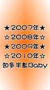 2007年〜2010年Baby 知多半島