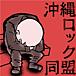 沖縄ロック同盟