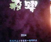 水海道第一高校2004年度卒