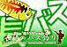 長崎のバス釣り