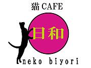 猫カフェ ねこ日和