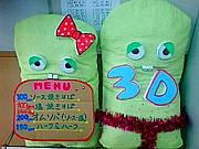 専修3D★ケチャピンクラス