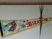 裏濁河温泉スキー場