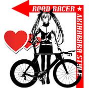 ロードレーサー☆秋葉系