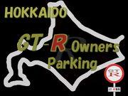 GT-R オーナーズ・パーキング