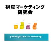 視覚マーケティング研究会