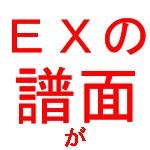 EX譜面がないッッッッ!!!