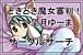 ★望月ゆーま★サークルサーチ
