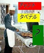 JO-JI飯