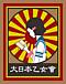 ■大日本乙女會■