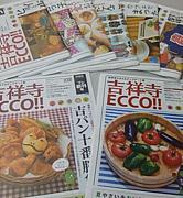 吉祥寺ECCO!!