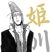 【べるぜバブ】姫川竜也