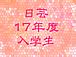 日芸・平成17年度入学生