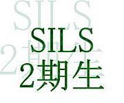 SILS2期生