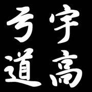 宇高弓道部