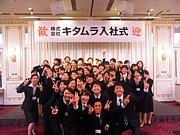 キタムラ☆2011