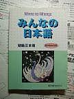 日本語 2005