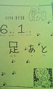 五小吉田組の会
