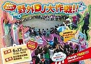 大阪・名古屋でROCK DJ PARTY