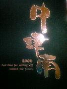 2006年度卒業中津南高校生