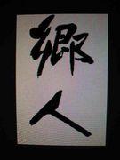 郷人〜yosakoi〜