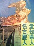 名古屋観光組合