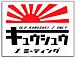 九州Zミーティング