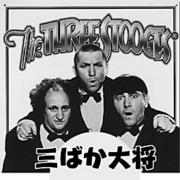 三ばか大将 (The Three Stooges)