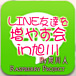 LINE友達を増やす会in旭川☆