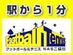 フットボール&テニスNAS二俣川