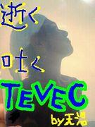 TEVEC