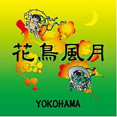 花鳥風月YOKOHAMA