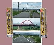 京都木津川マラソン