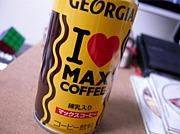 マックスコーヒーを愛する会