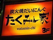 〜たくみん家〜