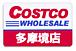 コストコ★多摩境店(COSTCO)