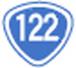 国道122号線
