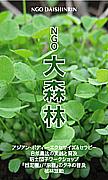 NGO大森林